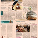 vedomosti_page